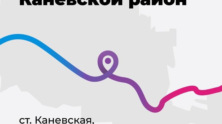 7 августа Мобильная приемная губернатора проводит работу в Каневском районе