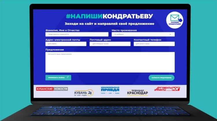 Ведущие СМИ Кубани создали специальную платформу #НапишиКондратьеву
