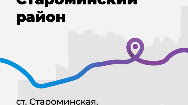 11 августа Мобильная приемная губернатора проводит работу в Староминском районе