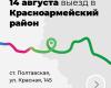 14 августа Мобильная приемная губернатора проводит работу в Красноармейском районе
