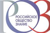 С 28 октября по 1 ноября 2020 года в Сочи пройдет XXXVI сессия Адлерских чтений
