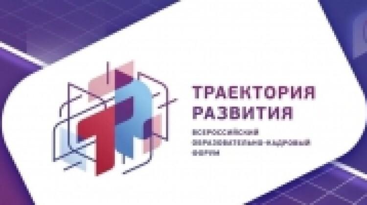 Всероссийский кадровый форум «Траектория развития» пройдет с 17 по 20 ноября