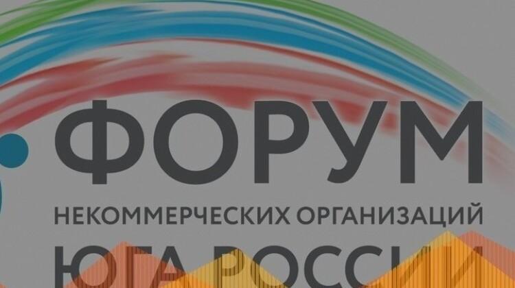 II Форум некоммерческих организаций Юга России начал свою работу в Дагестане