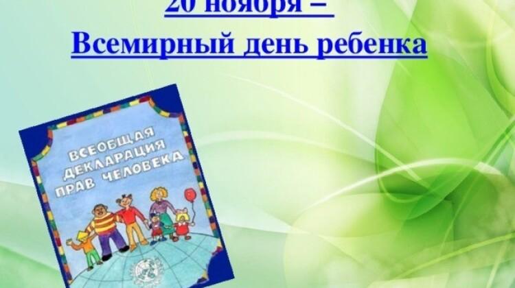 Всемирный день ребенка отмечается сегодня