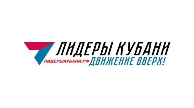"""Конкурс """"Лидеры Кубани – движение вверх!"""" вышел на межрегиональный уровень"""