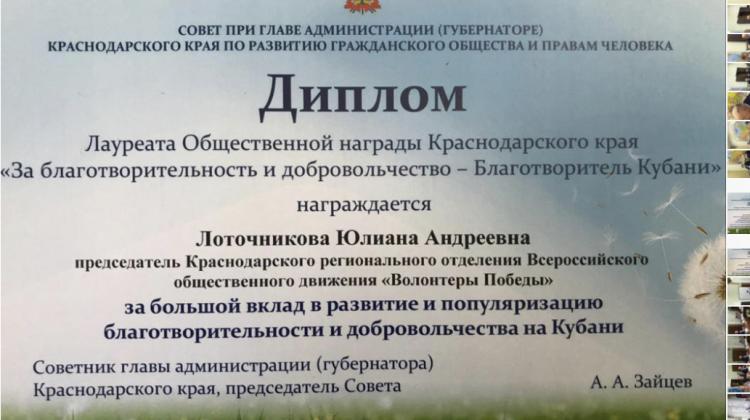 В Краснодаре наградили победителей конкурса «За благотворительность и добровольчество – Благотворитель Кубани»