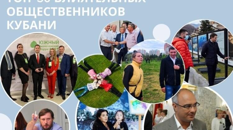 Члены Совета вошли в список50самых влиятельных общественников края