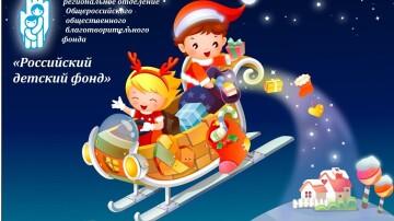 Стартует новогодняя благотворительная акция Российского детского фонда