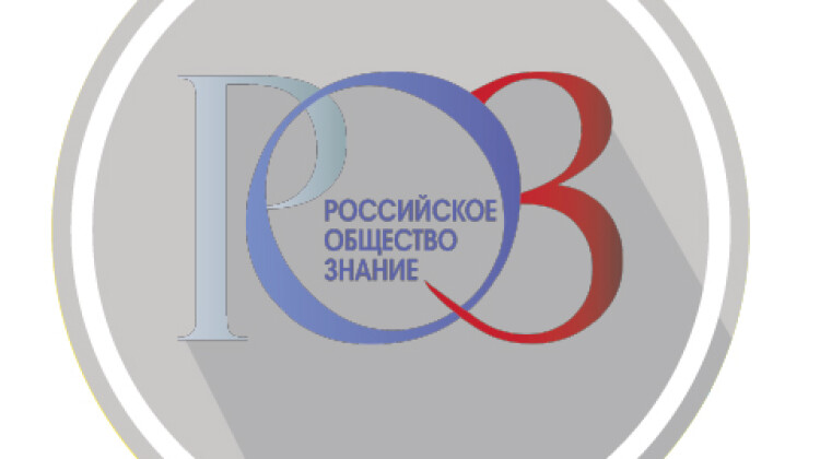 В Российском Обществе «Знание» обсудили поправки в ФЗ «Об образовании в Российской Федерации» в части просветительской деятельности