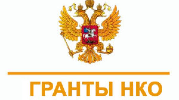 Стартовал конкурс грантов краевой администрации для некоммерческих организаций на 2021 год