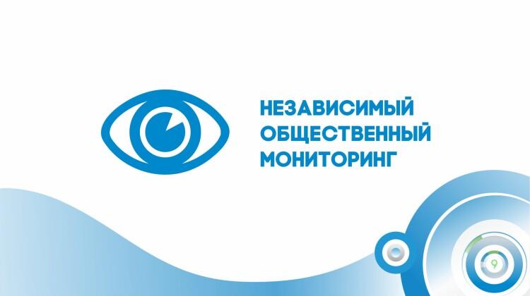 """Доклад Ассоциации """"Независимый общественный мониторинг"""""""