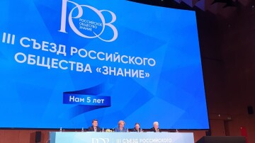 """В Москве состоялся III съезд Российского Общества """"Знание"""""""