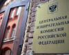 СПЧ направил в ЦИК России доклад по выборам